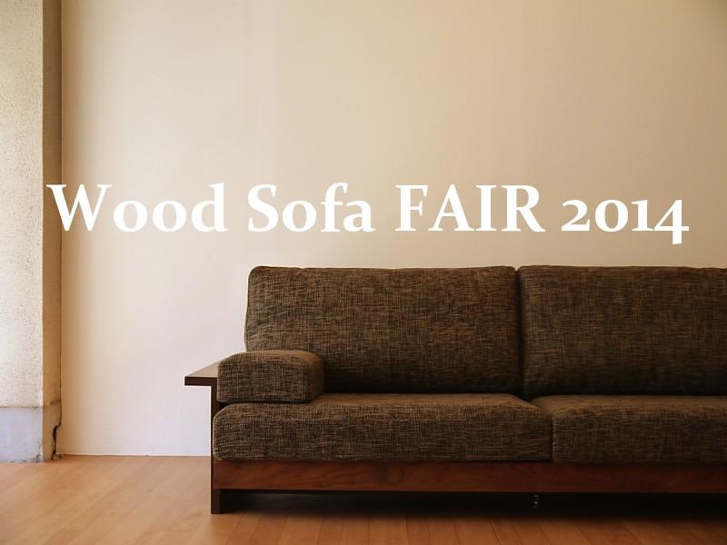 選りすぐりのソファが集まる『木製ソファフェア』