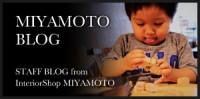 ミヤモト家具 ブログ