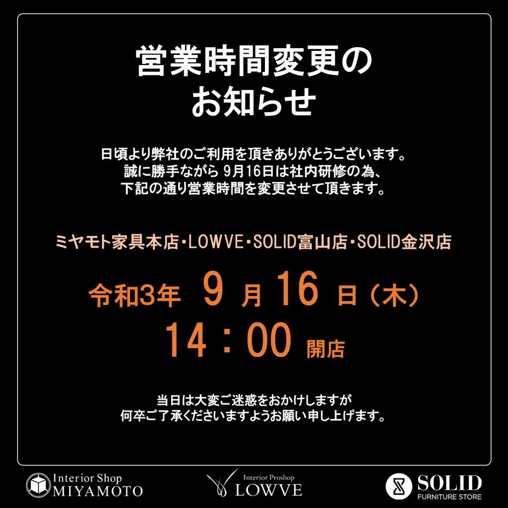 【SNS用】0916営業時間変更のお知らせ
