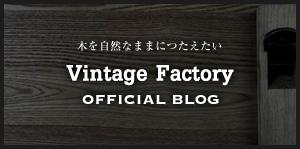 ヴィンテージファクトリー ブログ