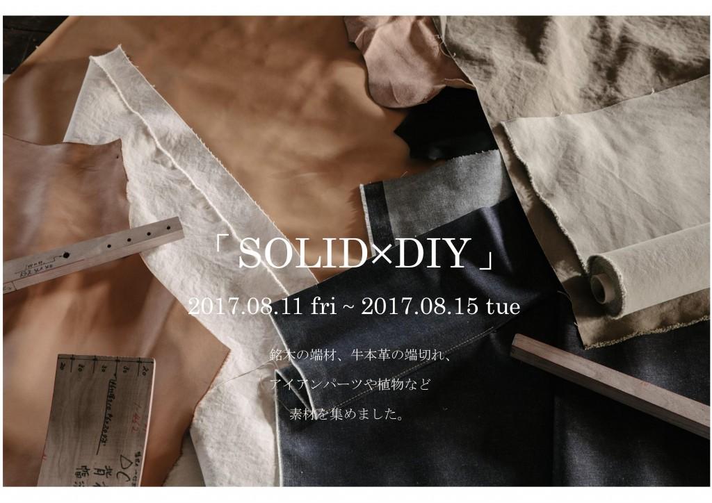 富山SOLID 「SOLID×DIY展」決定POP