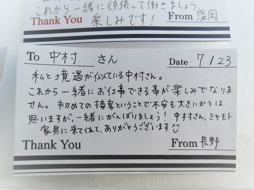 ミヤモト家具の新入社員研修2