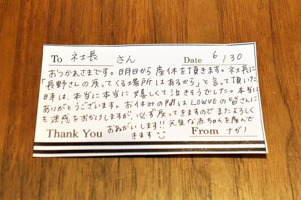 長野さん産休前最終日 (3)
