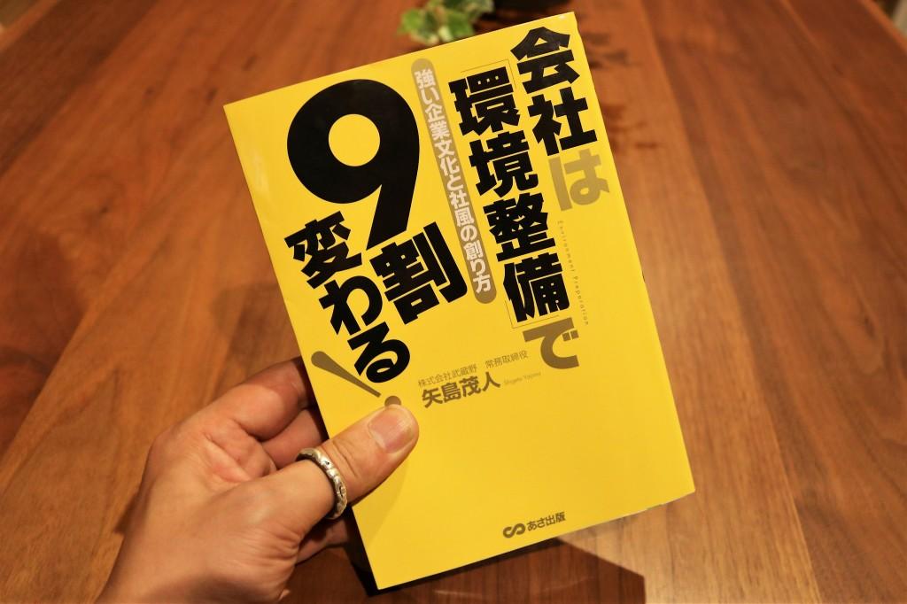 ミヤモト家具 環境整備の本