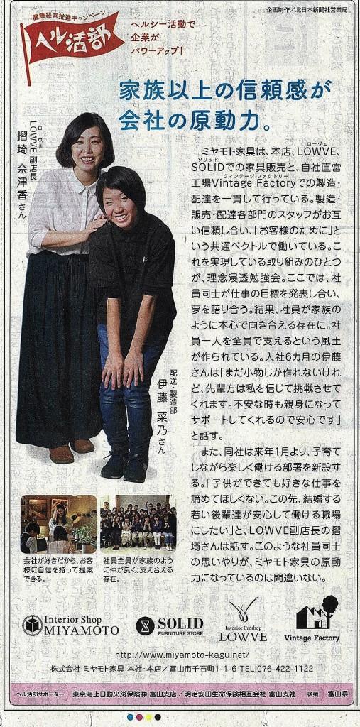 北日本新聞取材 30年10月2日ミヤモト家具 記事アップ