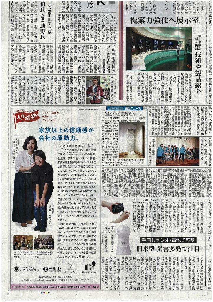 北日本新聞取材 30年10月2日ミヤモト家具 記事全体