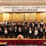 ミヤモト家具の経営計画発表会