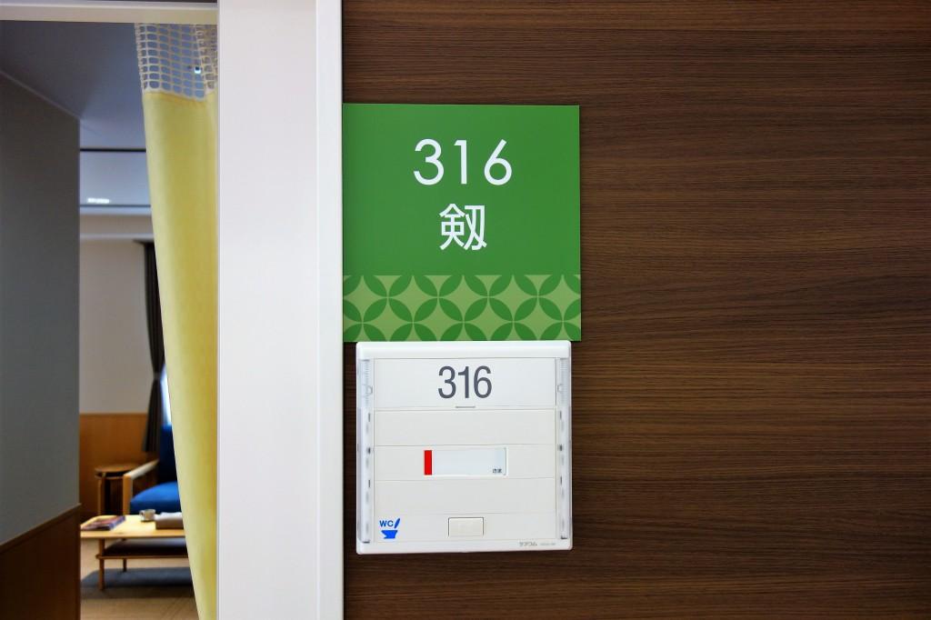 横田記念病院  特別室  ミヤモト家具 (11)