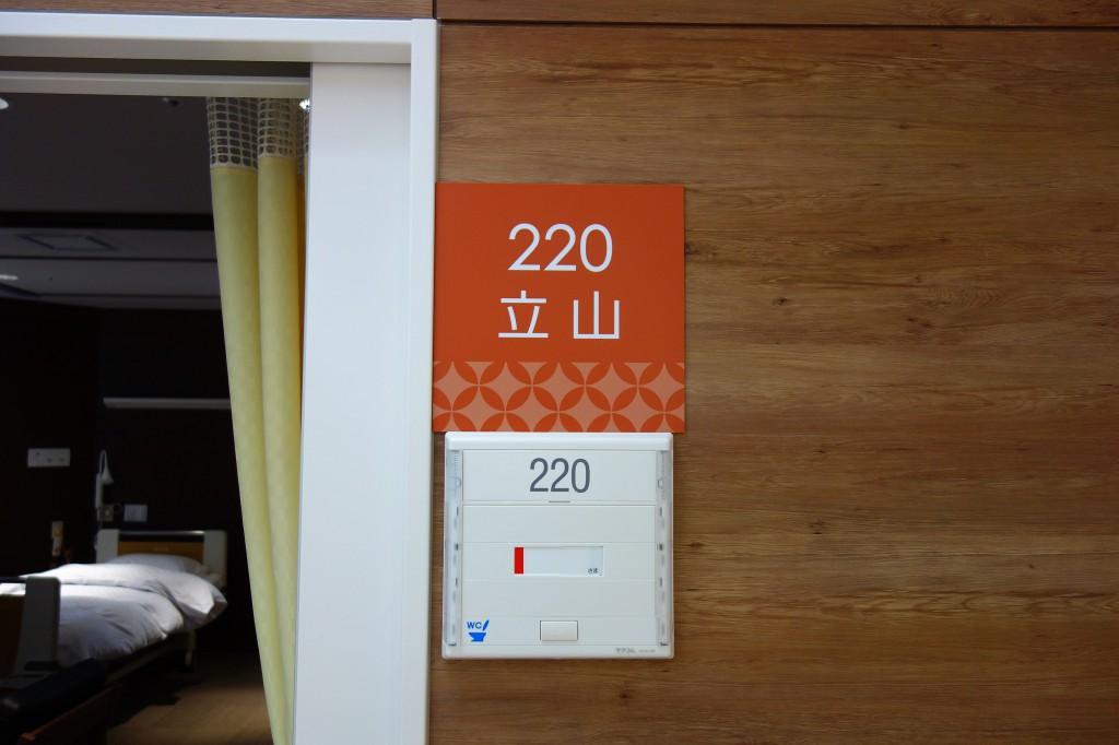 横田記念病院  特別室  ミヤモト家具 (9)