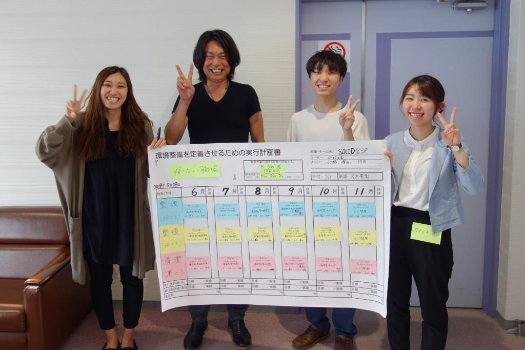 環境整備プログラム初日キックオフ2019.5.29 (1)