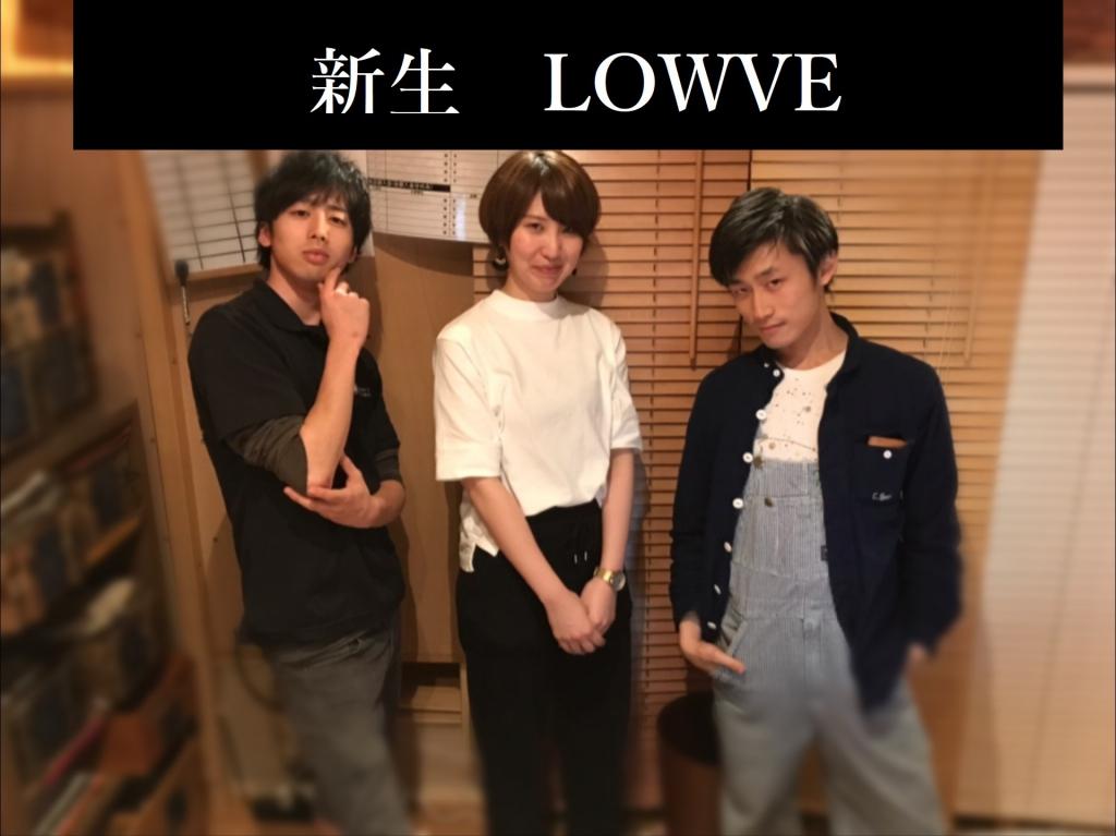 新生LOWVE