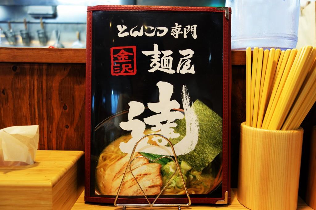 麵屋 達 × ミヤモト家具SOLID金沢スタッフの夜食 (1)