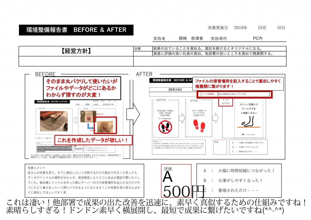 ミヤモト家具の素敵な職場環境 環境整備 (12)