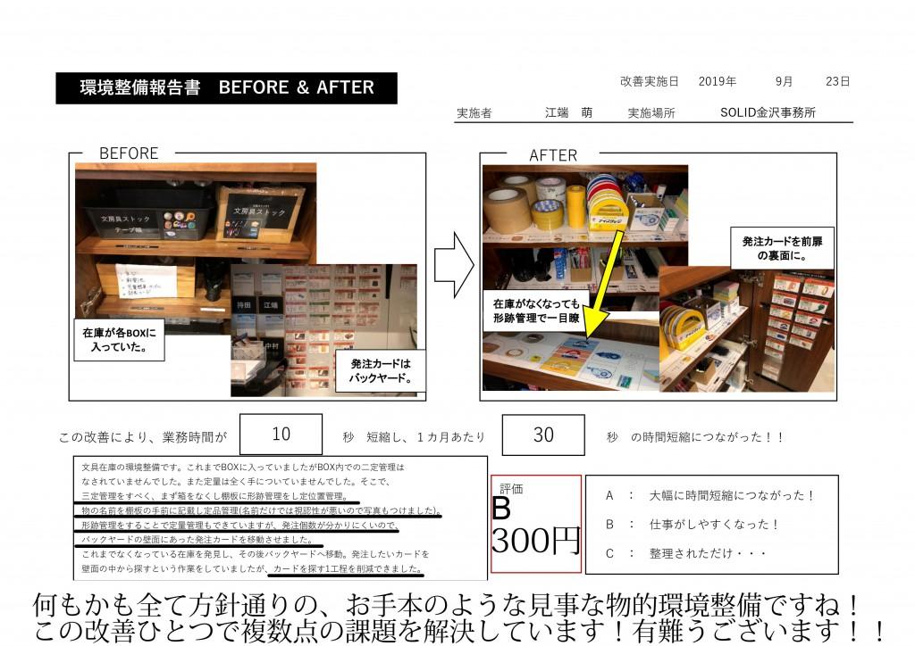 ミヤモト家具の素敵な職場環境 環境整備 (14)