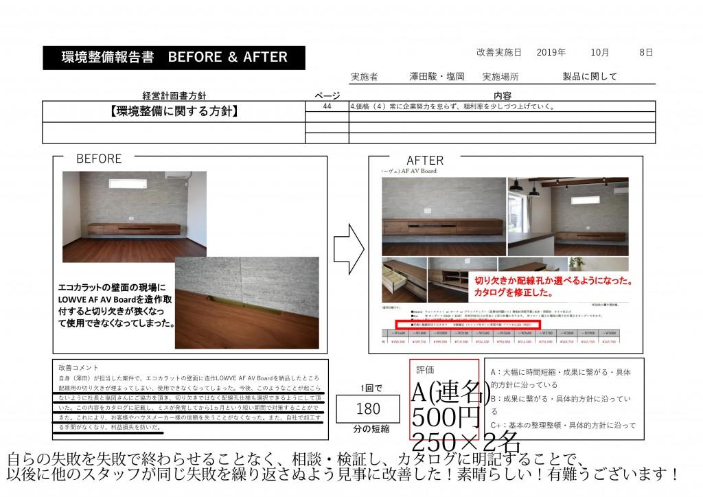 ミヤモト家具の素敵な職場環境 環境整備 (15)