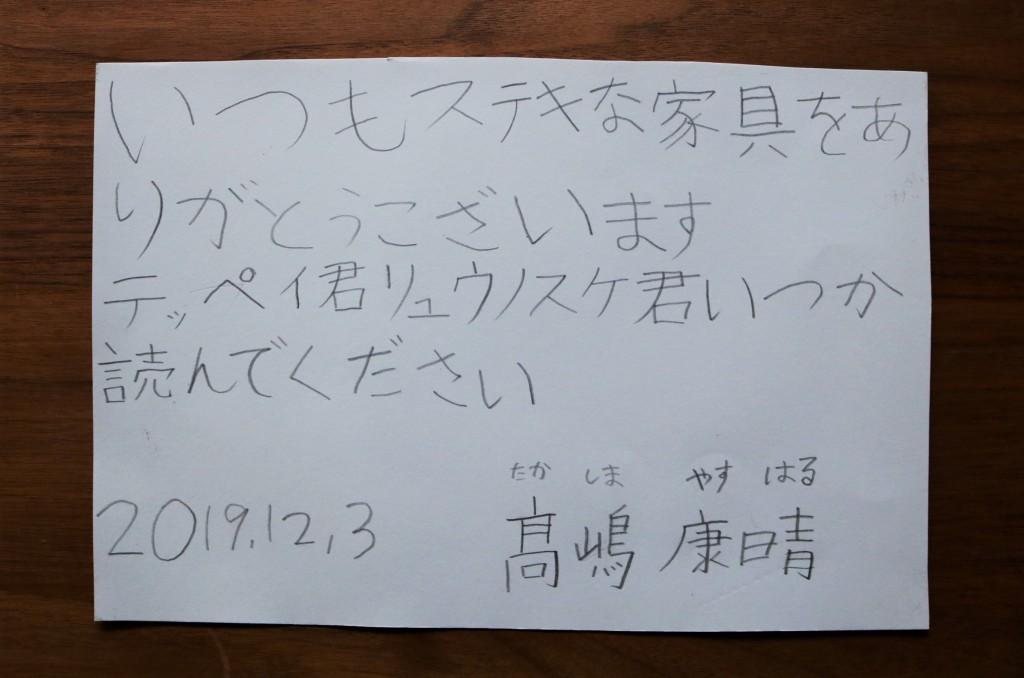 ミヤモト家具の評判 お客様の口コミ高島さん (3)