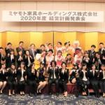 ミヤモト家具の経営計画発表会!2020!