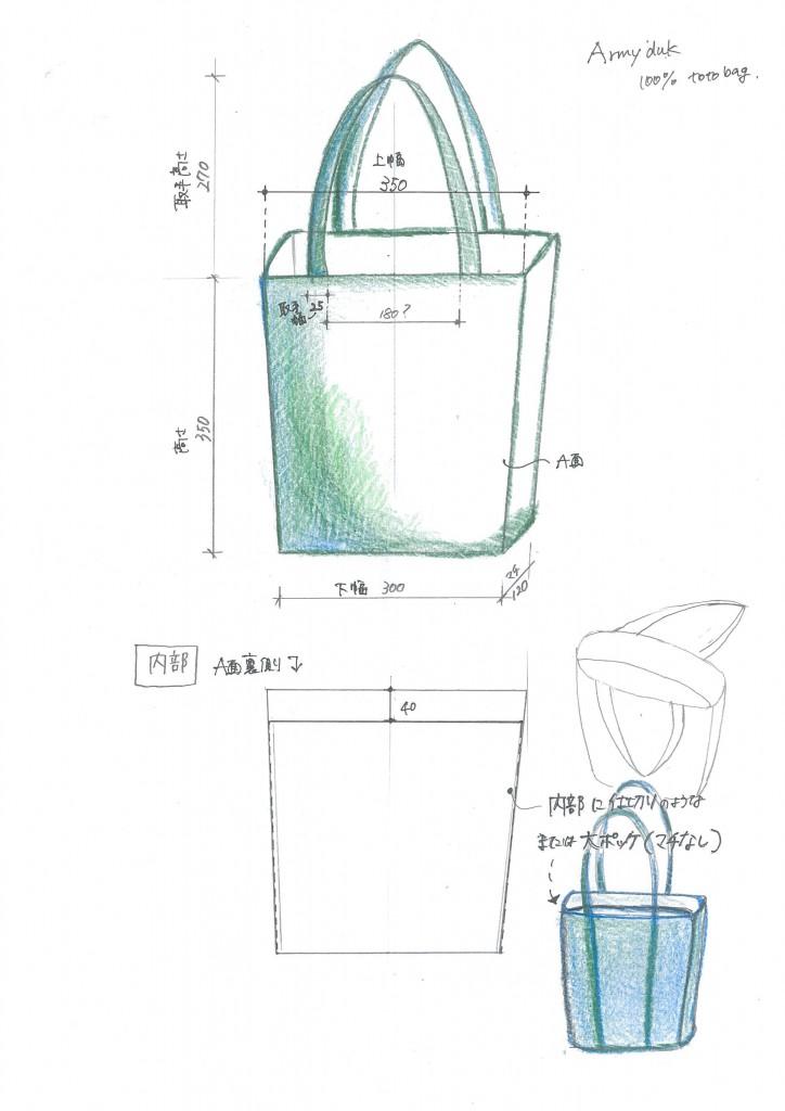 ArmyDuk Bugデザイン案1
