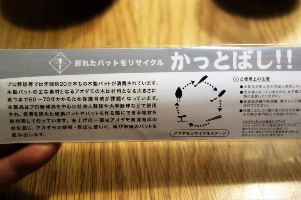 かっとばし (2)