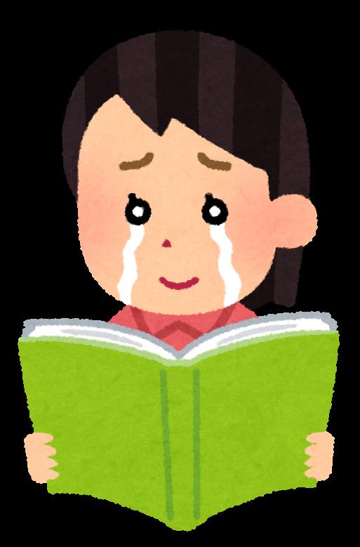 本を読むイラスト