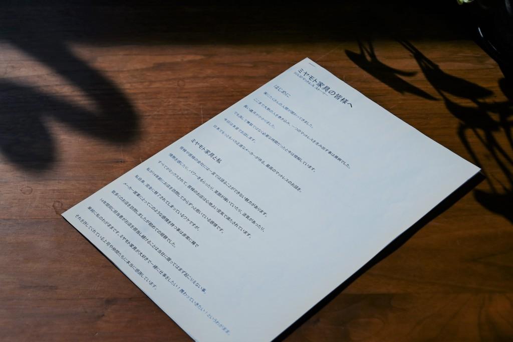 フランスベット SOLIDマットを共に開発した男 千賀 一徳 ミヤモト家具 社長ブログ (1)