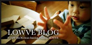LOWVEスタッフブログ